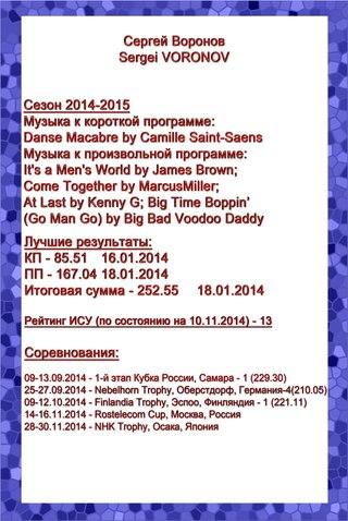 4 этап. ISU GP Rostelecom Cup 2014 14 - 16 Nov 2014 Moscow Russia-1-2 YetXJ3vzneg
