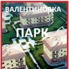 Валентиновка парк Королев