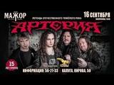 Группа Артерия выступит в Калуге 16 сентября