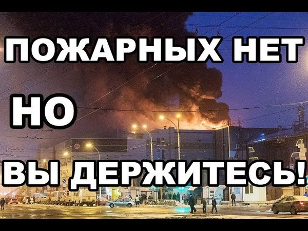 Пожар в Кемерово. Сколько в России пожарных частей