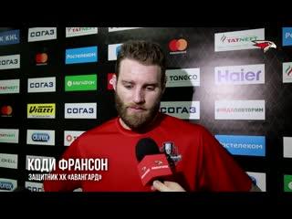 Коди Франсон после победы в Казани: