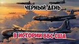 ЧЕРНЫЙ ЧЕТВЕРГ РАЗРГОМ ВВС США