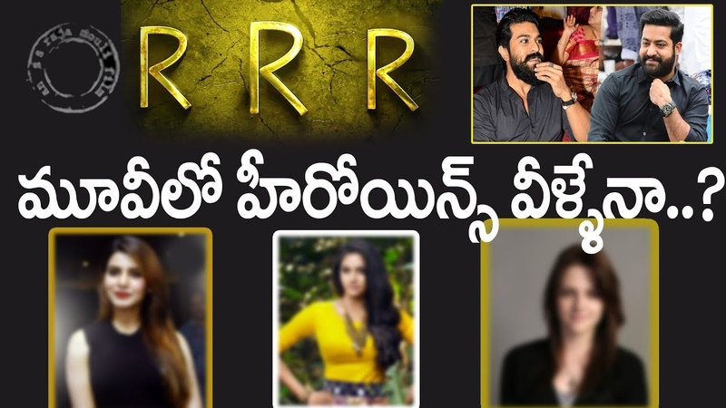 Massive Multistarrer RRR Launch Date Heroines Update - NTR, Ram Charan | SS Rajamouli | RRRLaunch