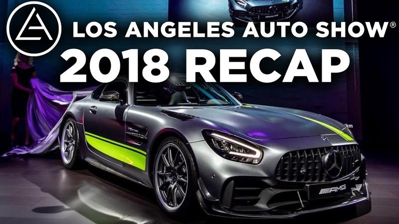 Recap of 2018's Los Angeles Auto Show