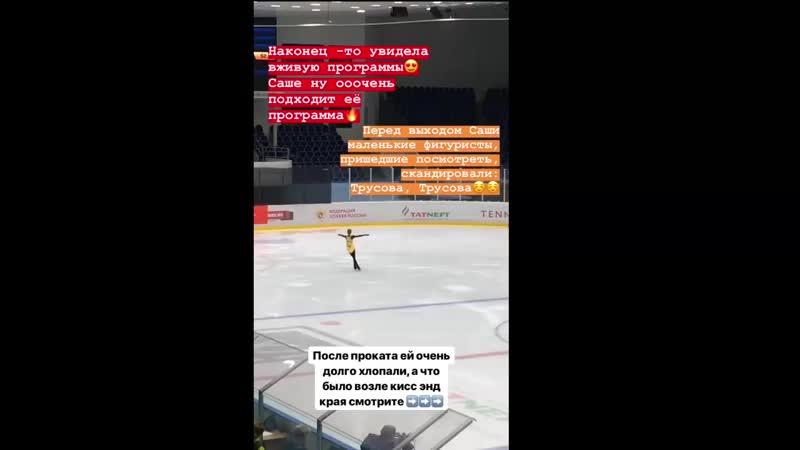 Александра Трусова фан камера КР Казань 2018