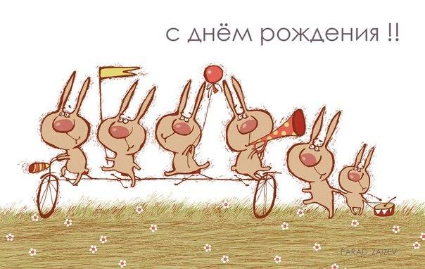 Поздравления с днем рождения заяц