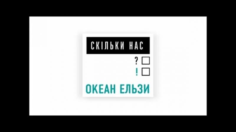 Океан Ельзи - Скільки НАС ! Україна Народ Українці Нація Я Ти Ми Громадяни СпівочаНація ОЕ Радіо_UA