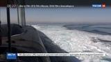 Новости на Россия 24 Атомный подводный крейсер