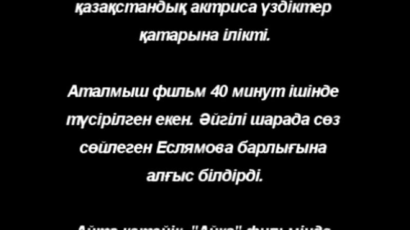 Канн фестивалінде қазақстандық актриса Ең үздік атанды.mp4