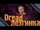 Dread - Лезгинка!