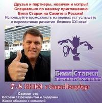 САММИТ IWOWWE В САНКТ-ПЕТЕРБУРГЕ  7-8 ИЮНЯ 2014Г
