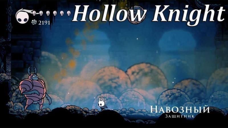 Hollow Knight - Навозный защитник