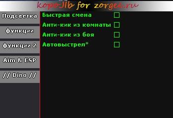 MultiHack v4.8 для Point Blank (5.05.13)