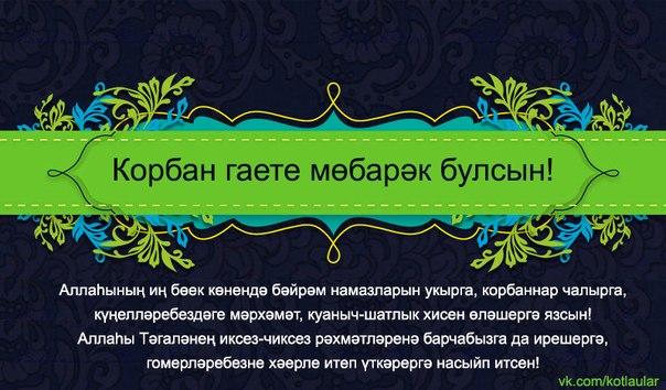 Картинки курбан-байрам поздравление на татарском