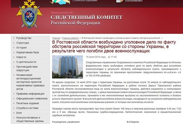 Следственный комитет России подтвердил факт гибели российских военных в Ростовской области у границы с Украиной