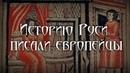 Александр Пыжиков. Кто придумал татаро-монгольское иго