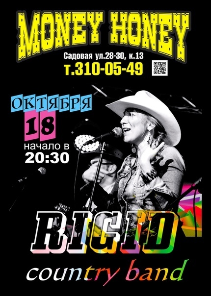 18.10 Rigid Country Band в клубе Money Honey!