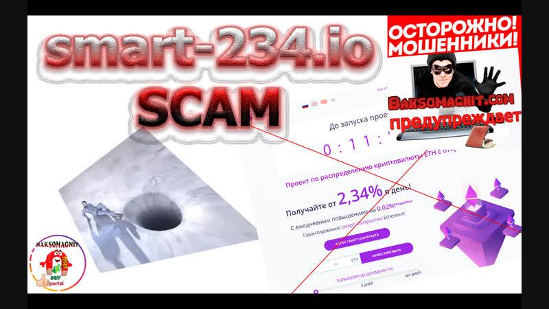 Smart-234 SCAM