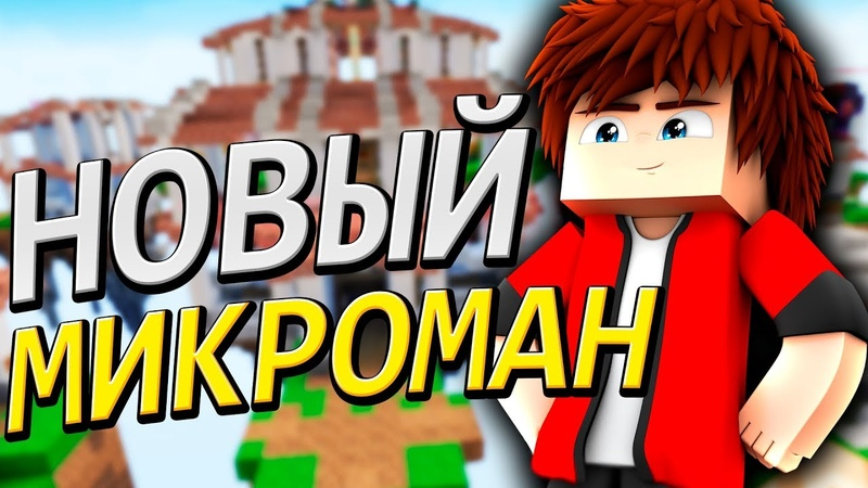 НОВЫЙ МИКРОМАН! РЕНДЕР И РАСПИСАНИЕ ВИДЕО! СКАЙ ВАРС РАНКЕД! - Minecraft Sky Wars Mini Game