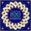 200-летняя годовщина рождества Бахауллы