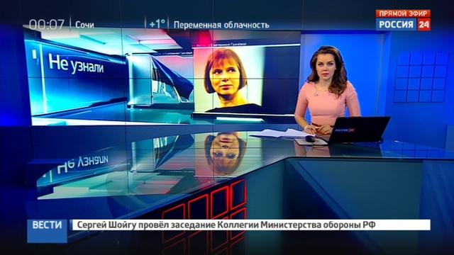 Новости на Россия 24 • Президента Эстонии не узнали на Мюнхенской конференции