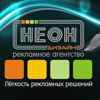 Неон дизайн белгород