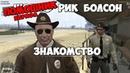 Шериф Рик Болсон — Возвращение на север 1 / Папочка / Westmage GTA RP