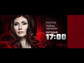 Тайны Чапман 4 июня на РЕН ТВ