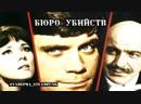 Бюро убийств (1969) ТАВЕРНА_STEAMPUNK