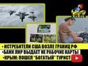 Истребители США возле границ РФ Банк ЛНР выдает не рабочие карты Крым Пошел богатый турист