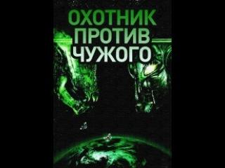 Avh чужой против охотника фильм 2007 - википедия
