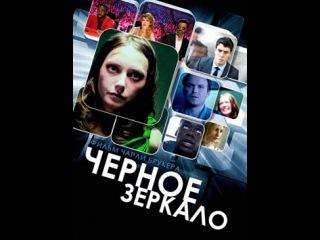 Черное зеркало: Черное зеркало 2, сезон 2, серия 1