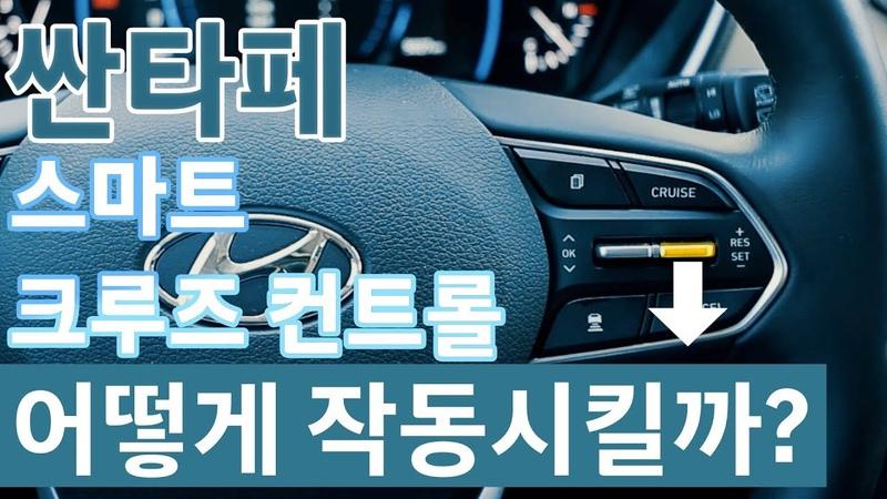 Умный круиз контроль в действии на Hyundai Santa Fe TM 2018 [CAR] 싼타페 스마트 크루즈 컨트롤 어떻게 작동시킬까