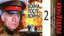 Разведчики 2: Война после войны 2 серия. Военный сериал