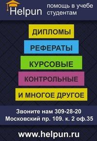 Хелпун Заказать курсовую реферат диплом и м ВКонтакте  quot Хелпун quot Заказать курсовую реферат диплом и м