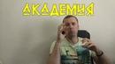 Академия Айзек Азимов фантастика