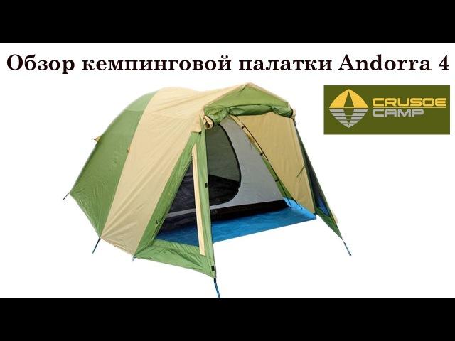 Обзор кемпинговой палатки Andorra 4 Crusoe Camp