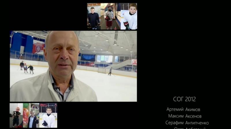 Hockey СОГ-2012(1).mp4