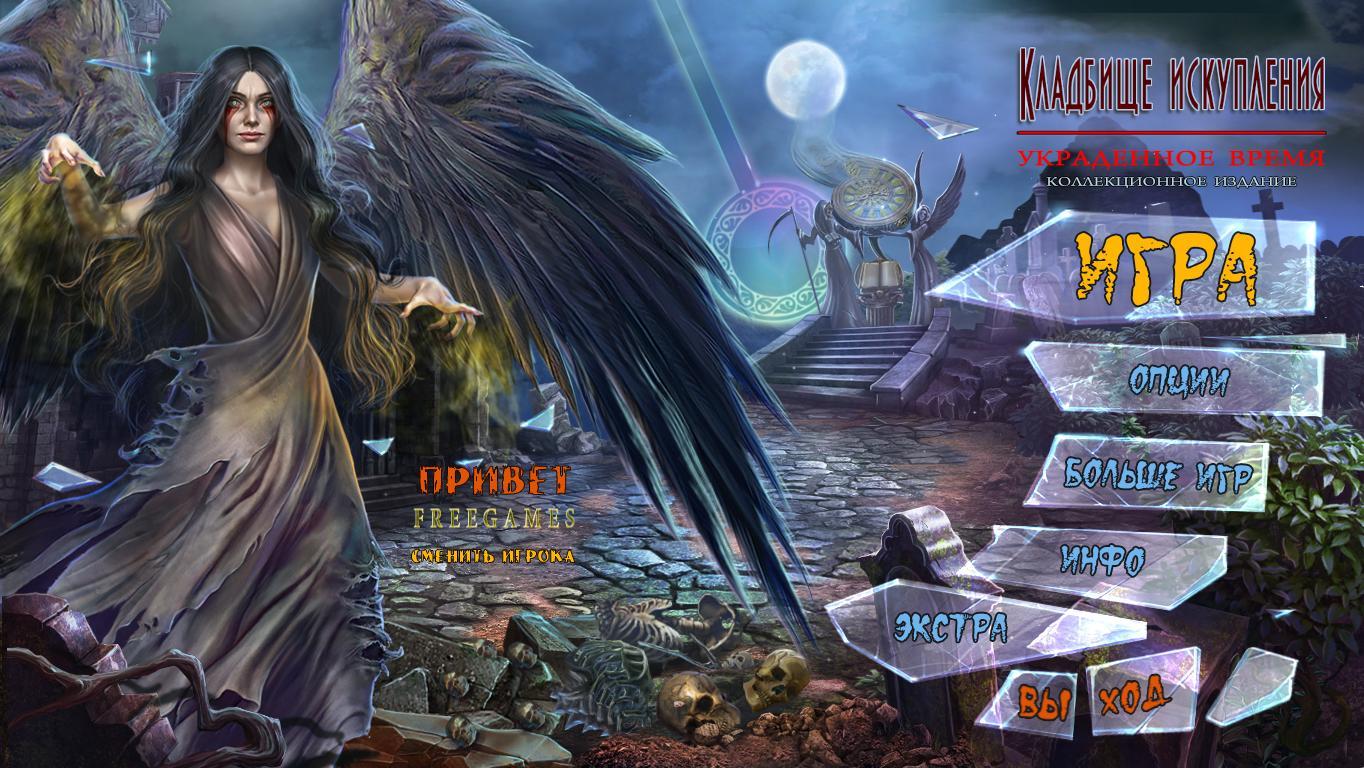 Кладбище искупления 15: Украденное время. Коллекционное издание | Redemption Cemetery 15: The Stolen Time CE (Rus)