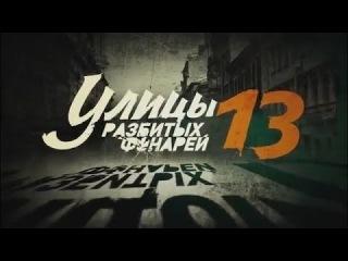 Улицы разбитых фонарей(13 сезон,12 серия)