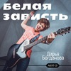 Дарья Богданова Music