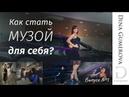 Как стать музой для себя Реальная история девушки, изменившей свою жизнь. Танцы.
