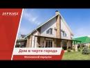 Купить уютный дом в Старом Осколе в черте города Держава Оксана Агеева 7-908-784-61-84