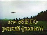 Все об НЛО - редкий фильм!!!!!!