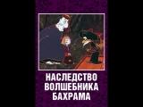 Наследство волшебника Бахрама ( СССР 1975 год ) HD