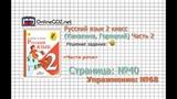 Страница 40 Упражнение 68 Части речи - Русский язык 2 класс (Канакина, Горецкий) Часть 2