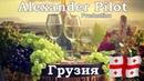 16 | Грузия 2017: Кахетия.Столица виноделия. Поймала ПОЛИЦИЯ Корпорация Киндзмараули