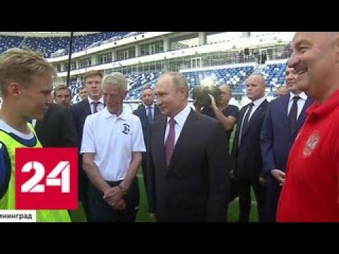 Путин господдержка объектов после чемпионата мира по футболу продлится 5 лет - Россия 24