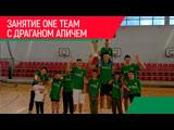 Занятие One Team с Драганом Апичем