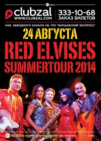 24.08 ○ RED ELVISES (USA) ○ Зал Ожидания